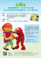 「世界自閉症啓発デー ONLINE 2021」イベント